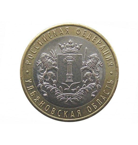 Россия 10 рублей 2017 г. (Ульяновская область) ММД