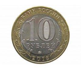 Россия 10 рублей 2018 г. (Гороховец) ММД