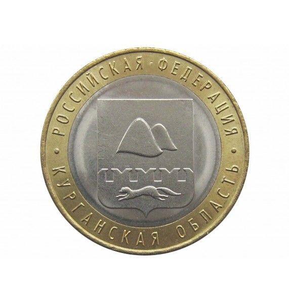 Россия 10 рублей 2018 г. (Курганская область) ММД