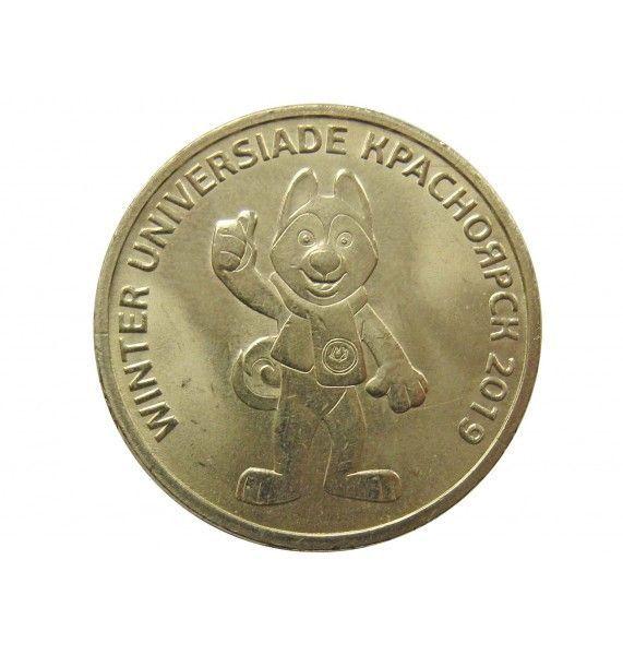 Россия 10 рублей 2018 г. (Универсиада в Красноярске, талисман)