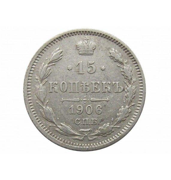 Россия 15 копеек 1906 г. СПБ ЭБ