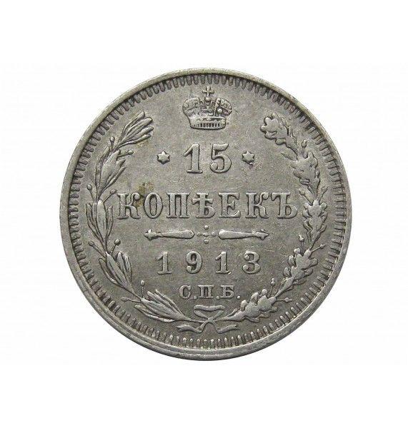 Россия 15 копеек 1913 г. СПБ ВС