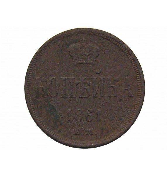 Россия 1 копейка 1861 г. ЕМ