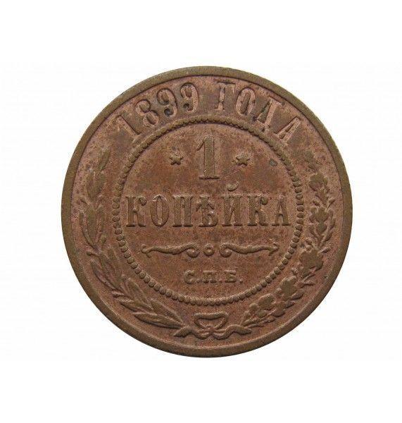 Россия 1 копейка 1899 г. спб
