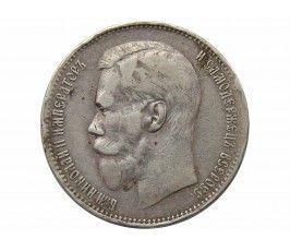 Россия 1 рубль 1897 г.