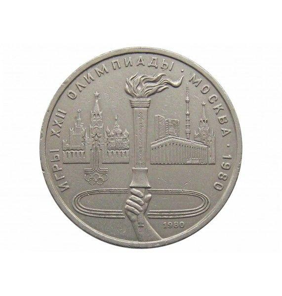 Россия 1 рубль 1980 г. (XXII летние Олимпийские Игры, Москва 1980 - Олимпийский факел)