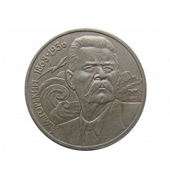 Россия 1 рубль 1988 г. (М. Горький)