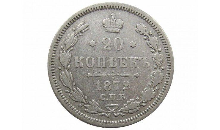 Россия 20 копеек 1872 г. СПБ HI