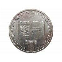 Россия 25 рублей 2018 г. (25-летие принятия Конституции РФ)