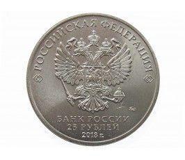 Россия 25 рублей 2018 г. (Эмблема)