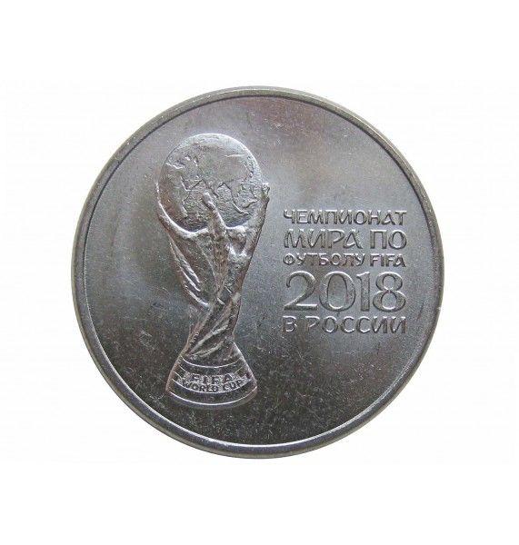 Россия 25 рублей 2018 г. (Кубок)