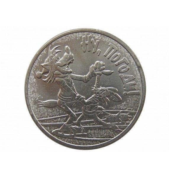 Россия 25 рублей 2018 г. (Ну, Погоди !)