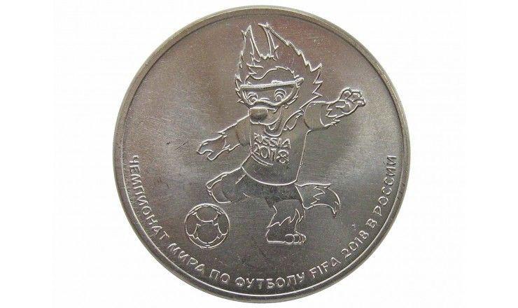 Россия 25 рублей 2018 г. (Волк Забивака)