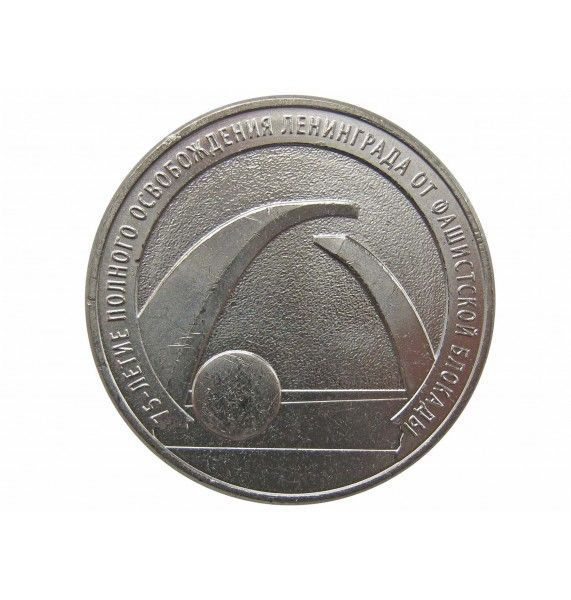 Россия 25 рублей 2019 г. (Освобождение Ленинграда)