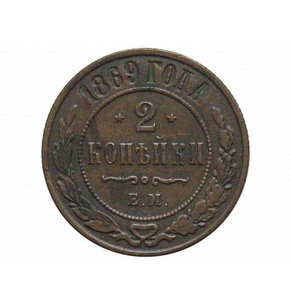 Россия 2 копейки 1869 г. ЕМ