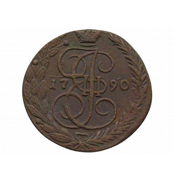 Россия 5 копеек 1790 г. ЕМ