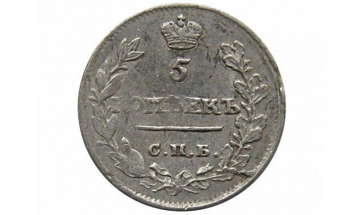 Россия 5 копеек 1815 г. СПБ МФ
