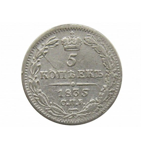 Россия 5 копеек 1835 г. СПБ НГ