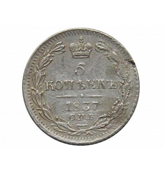 Россия 5 копеек 1837 г. СПБ НГ