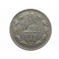 Россия 5 копеек 1891 г. СПБ АГ