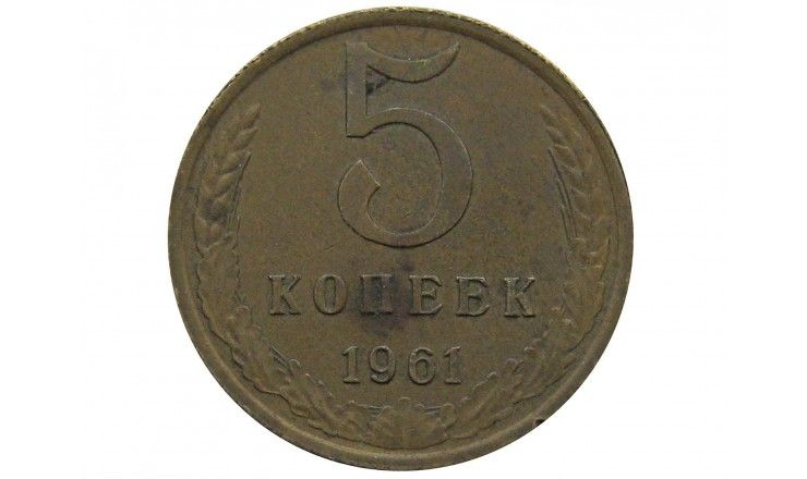 Россия 5 копеек 1961 г.