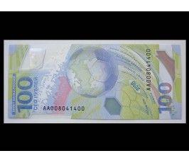 Россия 100 рублей 2018 г. АА (Чемпионат Мира по футболу 2018 г.)