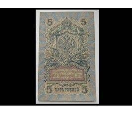Россия 5 рублей 1909 г. (Шипов-Федулев)