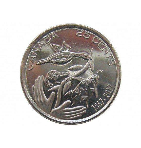 Канада 25 центов 2017 г. (150 лет Конфедерации Канады)