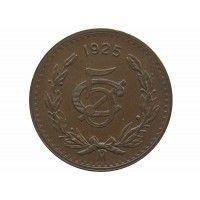 Мексика 5 сентаво 1925 г.