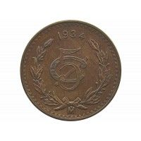 Мексика 5 сентаво 1934 г.