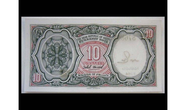 Египет 10 пиастров 1971 г.