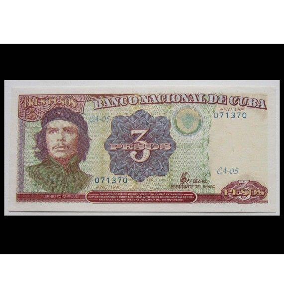 Куба 3 песо 1995 г.