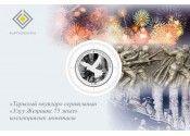 Монета Киргизии - 75 лет победы в Великой Отечественной войне.