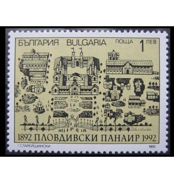 """Болгария 1992 г. """"100-летие ярмарке в Пловдиве"""""""