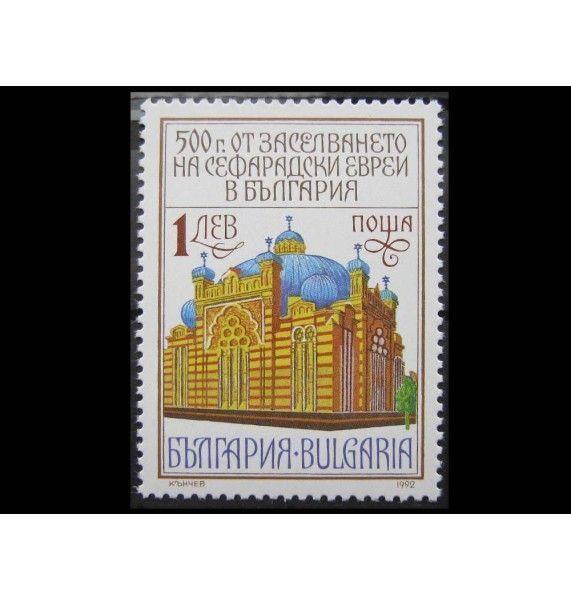 """Болгария 1992 г. """"500 лет еврейского поселения в Болгарии"""""""