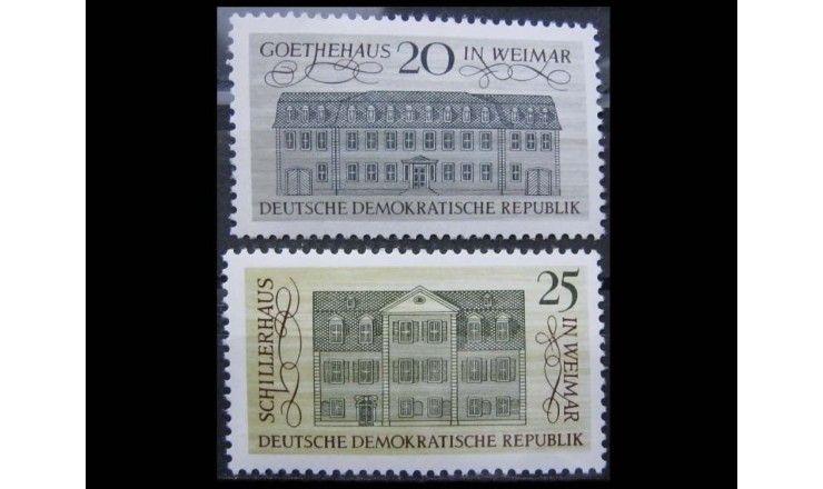 """ГДР 1967 г. """"Центр классического немецкого гуманизма"""""""