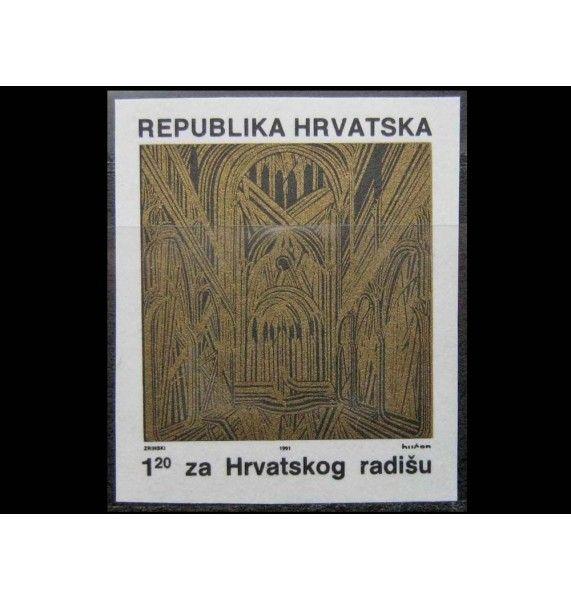 "Хорватия 1991 г. ""Архитектура"""