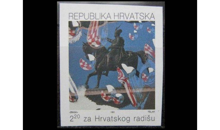 """Хорватия 1991 г. """"Памятник Йосипу Елачичу"""""""