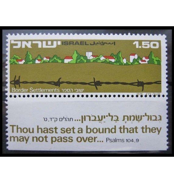 """Израиль 1976 г. """"Пограничное поселение"""""""