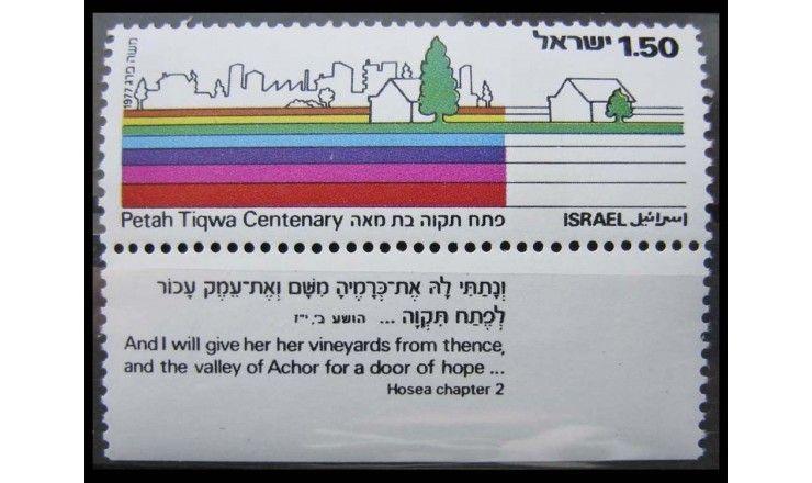 """Израиль 1977 г. """"Город Петах-Тиква"""""""