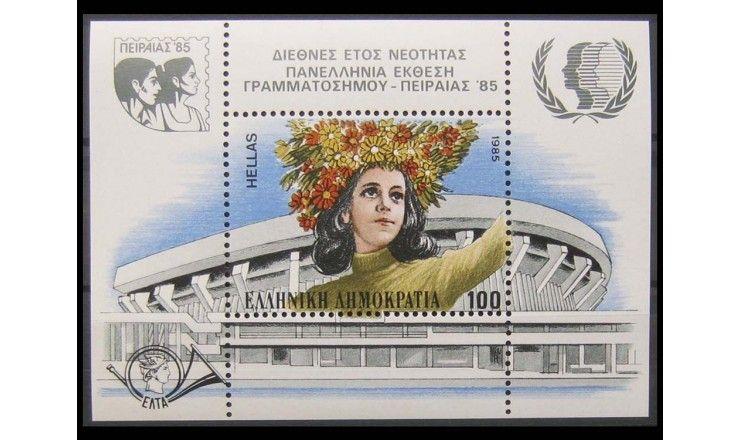 """Греция 1985 г. """"Международный год молодежи"""""""