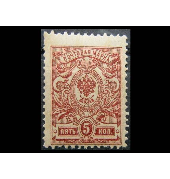 "Россия 1908-1922 гг. 5 копеек ""Девятнадцатый выпуск"""