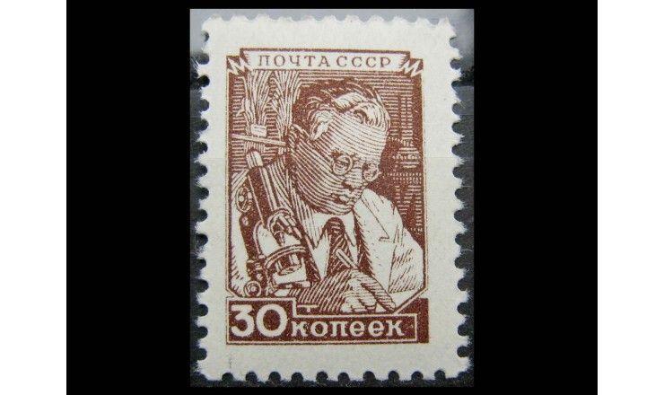 """СССР 1949/1955 гг. """"Стандартный выпуск, Ученый"""""""