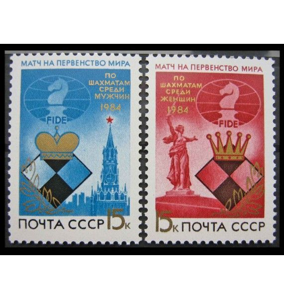 "СССР 1984 г. ""Матчи на первенство мира по шахматам"""