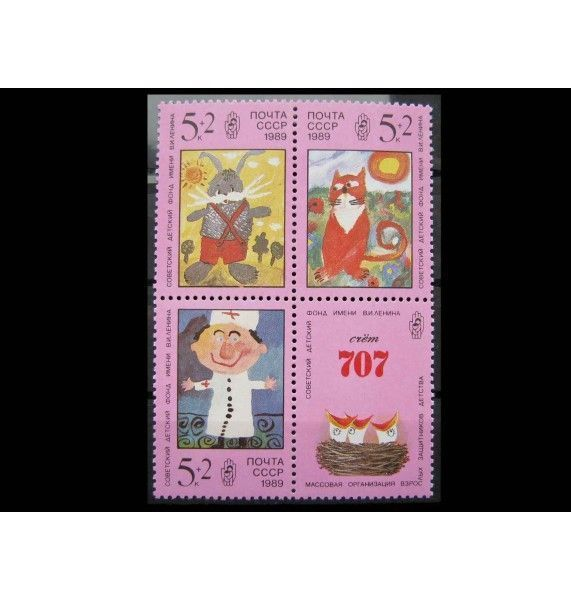 """СССР 1989 г. """"Рисунки детей"""""""