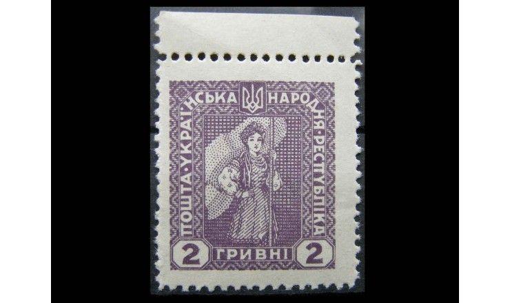 "Украина 1920 г. ""Гражданская война, Украинка"""