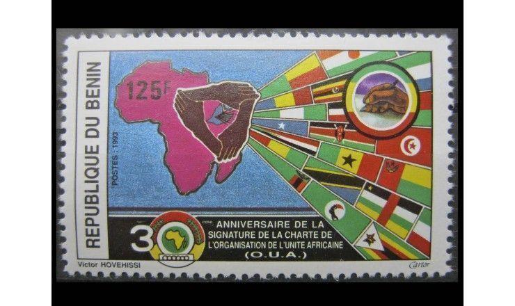 """Бенин 1993 г. """"30 лет Организации африканского единства"""""""