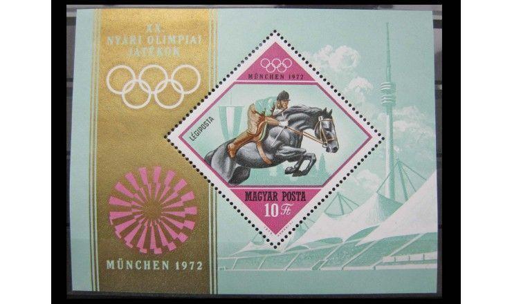 """Венгрия 1972 г. """"Летние Олимпийские игры, Мюнхен"""""""