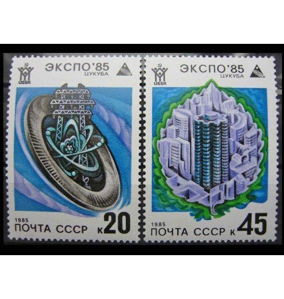 """СССР 1985 г. """"Всемирная выставка «Экспо-85», Цукуба"""""""