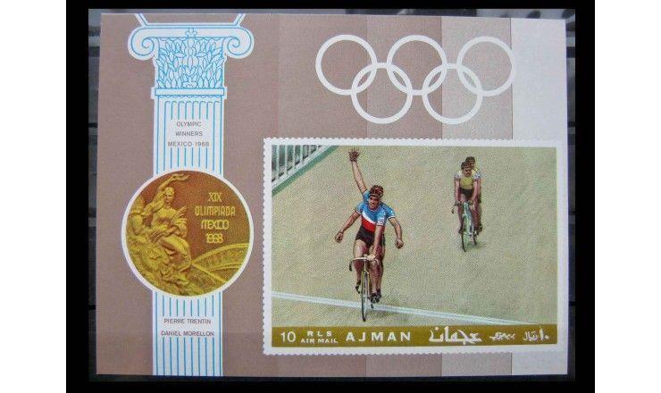 "Аджман 1969 г. ""Спортсмены - Велоспорт"""